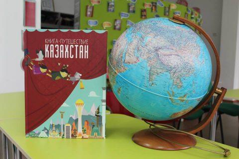 «Книга-путешествие. Казахстан»